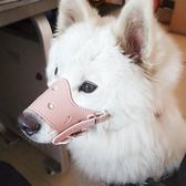 狗狗嘴套狗口罩防叫防咬亂吃大中小型犬寵物金毛泰迪 黛尼時尚精品