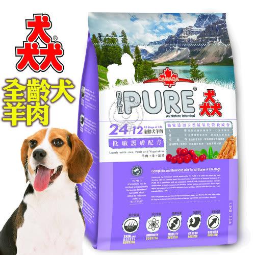 【培菓平價寵物網】猋Pure24《成犬羊肉/敏感肌膚配方》飼料-7kg
