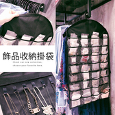Ann'S飾品項鍊耳環小物32格雙面收納掛袋(無附衣架)
