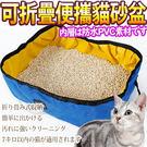 【培菓平價寵物網 】DYY》可折疊貓砂盆...