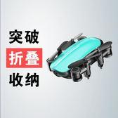 無人機凌客科技折疊迷你無人機遙控飛機高清航拍飛行器直升機玩具小航模 moon衣櫥