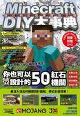 (二手書)Minecraft DIY大事典:自己的紅石機關自己做