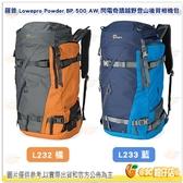 羅普 L232 橘 L233 藍 Lowepro Powder BP 500 AW 閃電奇蹟越野登山後背相機包 休閒包