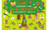 《 日本LIEBAM 》昆蟲集遊戲貼紙書╭★ JOYBUS玩具百貨