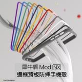 犀牛盾 蘋果iPhone 7 SE2 8Plus Xs Xr XsMax 犀牛盾Mod NX 背蓋邊框防摔手機殼 保護殼