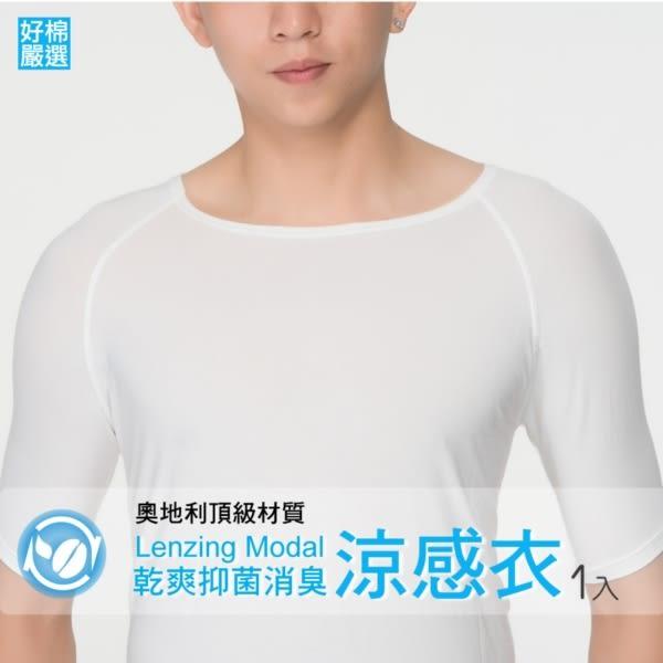 【好棉嚴選】瞬間!涼感 抑菌消臭 抗UV防曬 男法式短袖上衣 FKL299