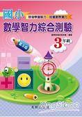 國小數學智力綜合測驗(3年級)第3版