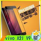 vivo X21 V9 鋼化玻璃貼 螢幕保護貼 滿版覆蓋 防爆 鋼化膜 滿版螢幕貼 手機保護貼