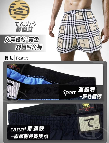 【天皇】舒適悠閒-文青格紋平口褲-黃色