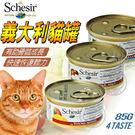 【培菓平價寵物網 】義大利《Schesir》天然機能貓罐頭 水果系列75g*1入(多種口味)