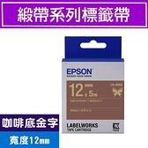 EPSON LK-4NKK S654439 標籤帶(緞帶系列)咖啡底金字12mm