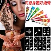 印度henna【買1支膏,送2隨機模版】海娜紋身膏 手繪膏 網紅紋身 暫時性質紋身彩繪膏 【GG05】