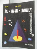【書寶二手書T1/心理_HRM】氣.能場.超能力_石朝霖
