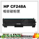 ~HP CF248A /48A 黑色相容...