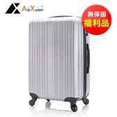 福利品 限量特惠 行李箱 旅行箱 28吋 ABS硬殼耐壓抗撞 AoXuan 極簡風尚系列