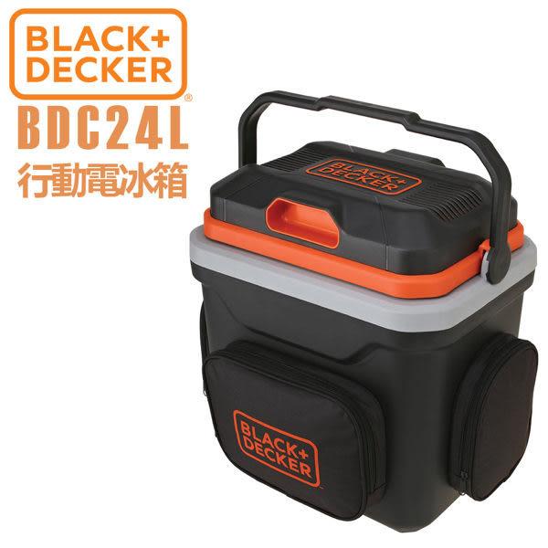 【美國百工 BLACK+DRCKER】車用電冰箱 AC/DC 保冷/保溫/冷藏 BDC24L