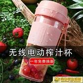 usb榨汁機 迷你榨汁機無線果汁機家用迷你小型電動便攜式料理機學生炸水果汁 向日葵