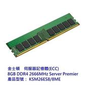 金士頓 伺服器記憶體 【KSM26ES8/8ME】 8GB DDR4-2666 ECC CL19 單面 新風尚潮流
