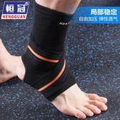 護具 恒冠新款運動護踝加壓護腳踝 保暖足球羽毛球防扭傷護腳腕男女 玩趣3C
