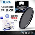 送德國蔡司拭鏡紙 HOYA Fusion CPL 55mm 偏光鏡 高穿透高精度頂級光學濾鏡 公司貨