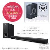 【配件王】日本代購 一年保固 YAMAHA 三葉 YAS-207 家庭劇院 5.1聲道