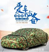 新款大眾寶來1.5/1.6L車衣車罩防曬防雨防凍qm    JSY時尚屋