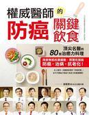 權威醫師的防癌關鍵飲食:頂尖名醫的80套治癒力料理,用食物抵抗壞細胞,照著吃就..