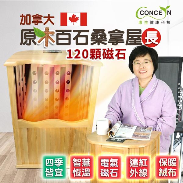 【concern 康生】遠紅外線養生 加拿大原木百石長桑拿桶