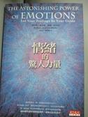 【書寶二手書T1/心理_LCU】情緒的驚人力量_愛思特希克斯