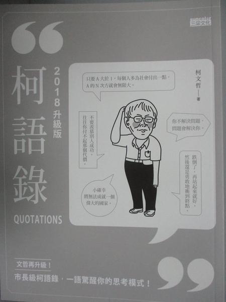 【書寶二手書T5/社會_WGI】2018升級版柯語錄_柯文哲