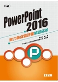 PowerPoint 2016實力養成暨評量解題秘笈