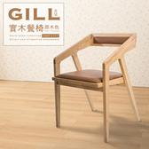 【Jiachu 佳櫥世界】Gill吉兒(實木餐椅 二色)原木色