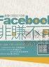 【二手書R2YB】e 2011年6月初版《Facebook非賺不可 臉書行銷設計