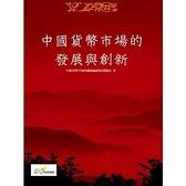 中國貨幣市場的發展與創新