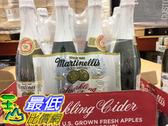 [COSCO代購]無法超取 C134756  MARTINELLI SPARKLING CIDER 氣泡蘋果汁 每瓶750毫升X4入