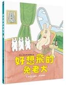 好想飛的兔老大(日本《MOE》繪本屋大賞新人獎,全球獨家限量贈品「...【城邦讀書花園】