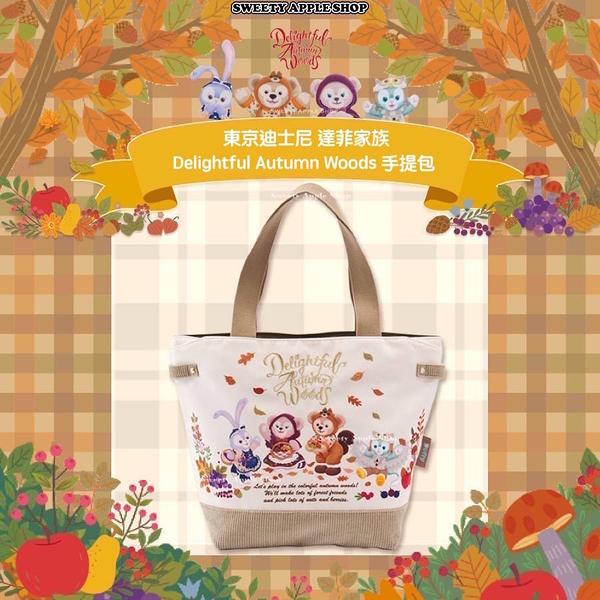(現貨&樂園實拍) 日本限定 東京迪士尼 達菲家族 Delightful Autumn Woods 手提包 / 手提袋 / 側背包