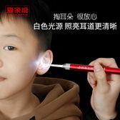 挖耳勺掏耳神器兒童發光耳勺帶燈寶寶耳屎鑷子采耳工具套裝掏耳朵 寶貝計畫