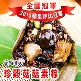 食尚達人-珍穀菇菇素粽5粒免運組