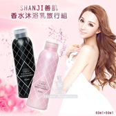 (即期商品-無盒) SHANJI善肌 香水沐浴乳旅行組