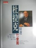 【書寶二手書T6/社會_OHB】杜拉克精選:社會篇_彼得‧杜拉克