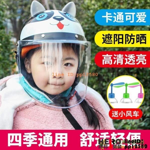 兒童機車單車安全帽頭盔車安全頭帽防護男孩頭盔小孩頭盔女防撞寶寶頭盔四季通用
