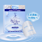 洗顏專科完美保濕亮澤面膜7片/盒