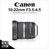 Canon EF-S 10-22mm f3.5-4.5 USM 彩虹公司貨 APS-C 魄力超廣角變焦鏡 10-22★24期0利率+免運費★薪創數位