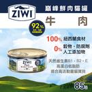 【毛麻吉寵物舖】ZiwiPeak巔峰 92%鮮肉無穀貓主食罐-牛肉-85g 貓罐頭