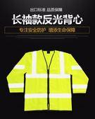 反光服 长袖反光衣背心安全马甲施工骑行环卫安保工作服超亮交通车用印字 夢藝家