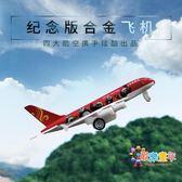飛機模型 合金飛機模型仿真國航海南金屬仿真客機 3歲男孩寶寶回力玩具 多款可選