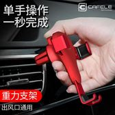 車載手機支撐架創意卡扣式個性通出風口導航通用款車載 法布蕾輕時尚