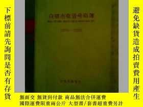 二手書博民逛書店白銀市罕見號碼簿1995-1996 小64開549頁Y18835