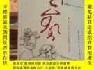 二手書博民逛書店罕見笑話與幽默蒙文!A231Y210450 不詳細 內蒙古文化出版社 出版2008